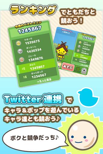 Chara&Pop JPN Local Mascot App 1.99 Windows u7528 10