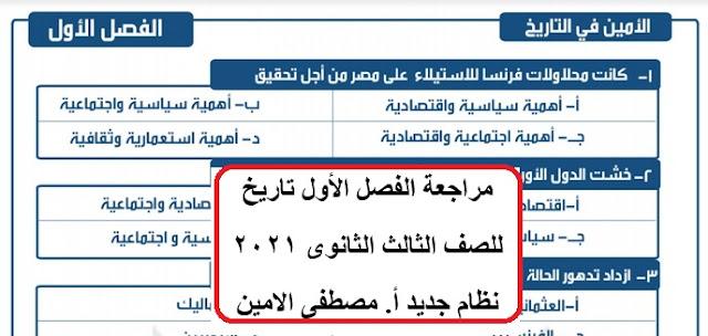 مراجعة تاريخ بالإجابات للصف الثالث الثانوى 2021  أ. مصطفى الامين