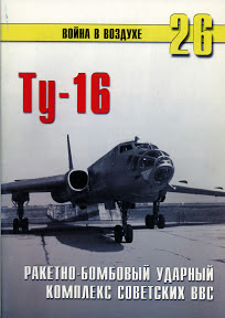 Ту-16. С.В.Иванов.