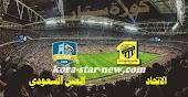 نتيجة مباراة العين السعودي والاتحاد يوم الثلاثاء 19-1-2021 الدوري السعودي