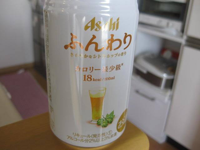 ふんわりの空き缶