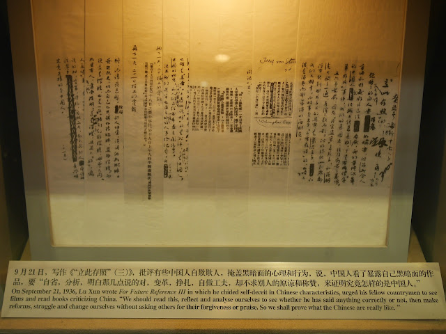 exhibit at the Beijing Lu Xun Museum of a piece of writing by Lu Xun