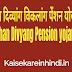 (रजिस्ट्रेशन) राजस्थान विकलांग पेंशन योजना 2021: ऑनलाइन आवेदन   एप्लीकेशन फॉर्म