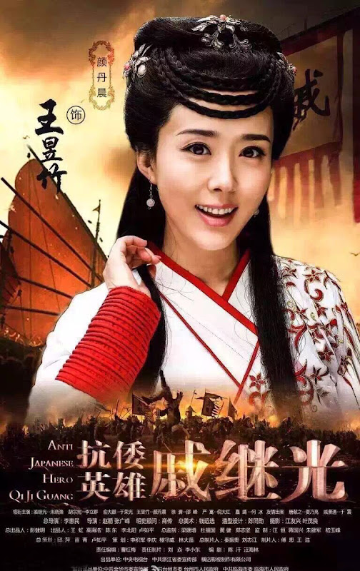 Anti-Japanese Hero Qi Ji Guang China Drama