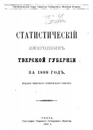скачать книгу Статистические ежегодники Тверской губернии
