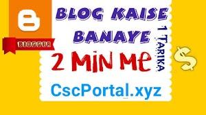 Blog Kaise Banaye 2 Min Me 1 Tarike se | Create Blog and Website
