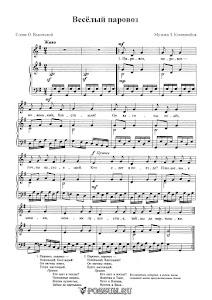 "Песня ""Весёлый паровоз"" Музыка З. Компанейца: ноты"
