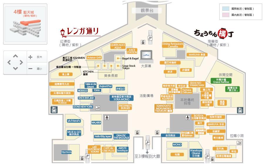 名古屋中部國際機場4樓藍天城(餐飲購物)