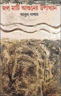 জল মাটি আগুনের উপাখ্যান - আবুল বাশার