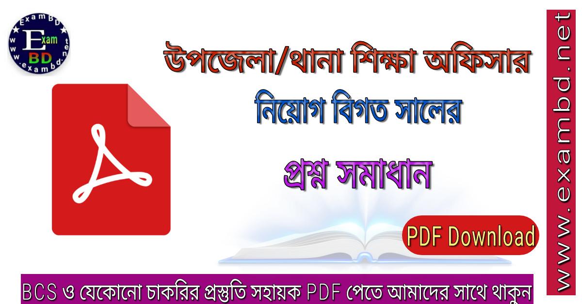 উপজেলা শিক্ষা অফিসার নিয়োগ প্রশ্ন সমাধান PDF