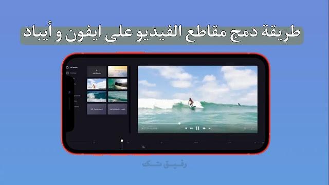 كيفية دمج مقاطع الفيديو على أيفون أو أيباد