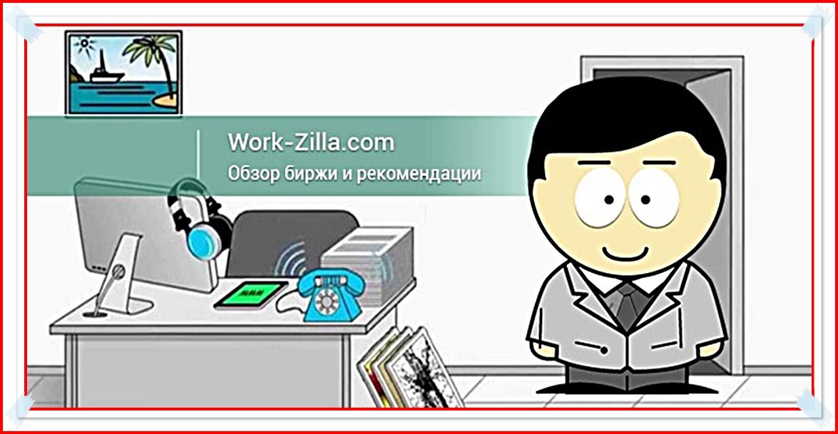 Как заработать в интернете на сайте Work-Zilla?