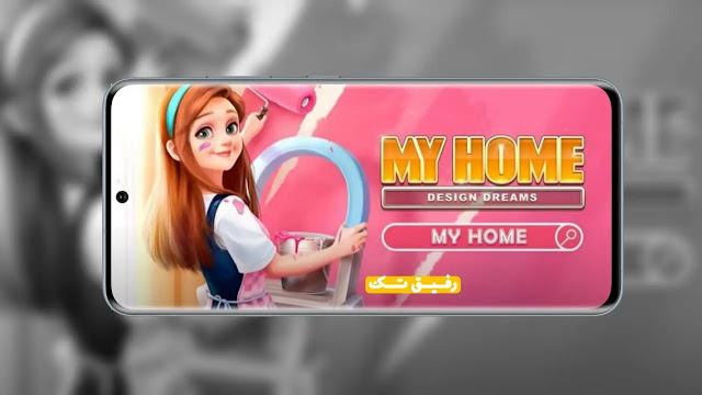 تحميل لعبة My Home Design Dreams (mod Apk) آخر اصدار للأندرويد