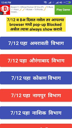 7 12 SatBara Uttara App - u0938u093eu0924 u092cu093eu0930u093e 712 u0909u0924u093eu0930u093e u090fu092au094du092a Sat_Bara_app screenshots 2