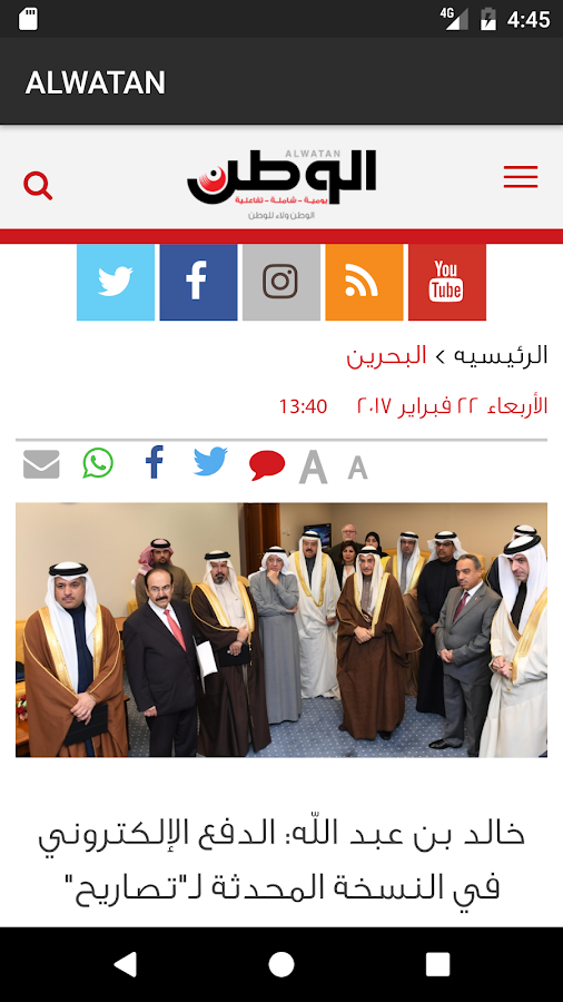 Alwatan News- screenshot