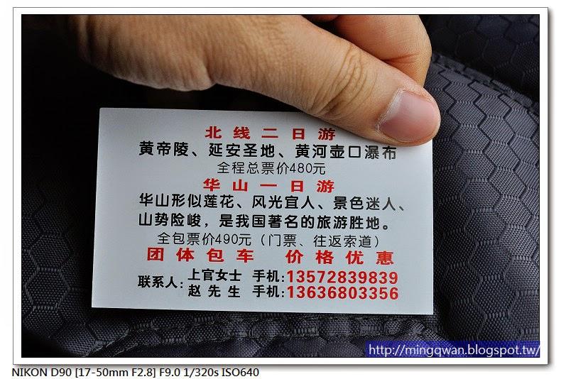 吉特事件簿: [2014_08_16西安東線之旅]01西安火車站之千年古都