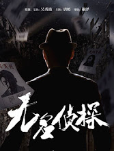 The Unknown Detective / Nameless Detective China Drama