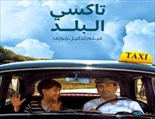 فيلم تاكسي البلد