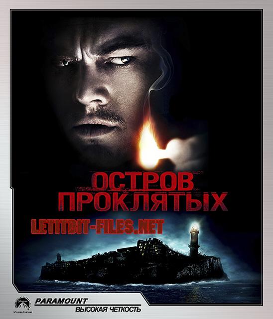 Остров проклятых / Shutter Island (2010) BDRip 1080p/720p + HDRip *PROPER*