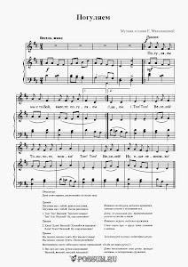 """Песня """"Погуляем"""" Музыка и слова Е. Макшанцевой: ноты"""