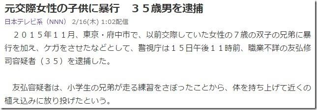 友弘修司容疑者(35)2017.02.16nnn0102-2