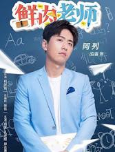 Fresh Teachers China Drama