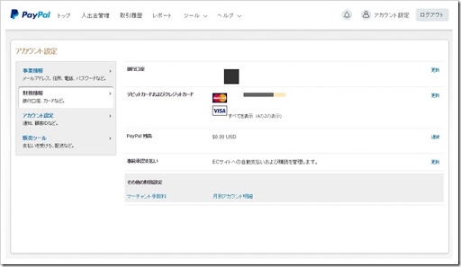 Paypal%252520Card thumb%25255B2%25255D - 【決済方法】PayPal/デビッドカード登録で海外購入を100倍はかどらせる方法【知らなきゃ損!】