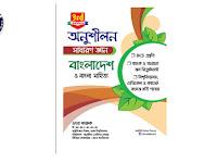 অনুশীলন- সাধারণ জ্ঞান, বাংলাদেশ ও বাংলা সাহিত্য - PDF ফাইল