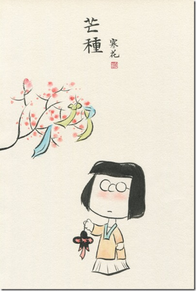 Peanuts X China Chic by froidrosarouge 花生漫畫 中國風 by寒花  09 Mercie Spring 芒種