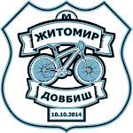 bike-2014.jpg