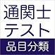 通関士試験の対策に!通関士テスト 品目分類 - Androidアプリ