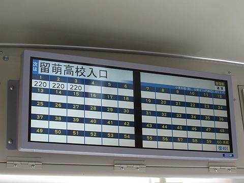沿岸バス「豊富留萌線」 1401 運賃表 その1