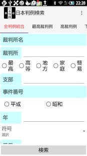 日本判例検索 - náhled