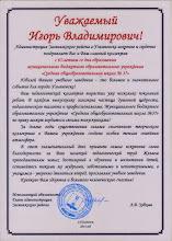 Photo: Поздравительное письмо администрации Засвияжского района в честь 65-летия в 2014 году