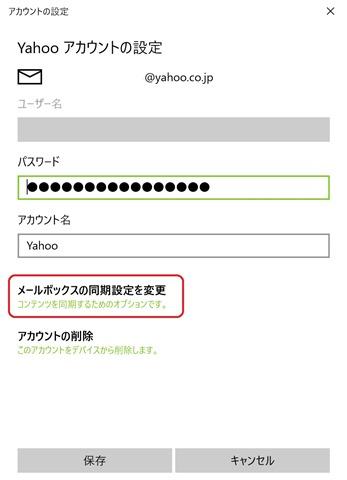 Yahooアカウントの設定