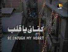 فيلم كفانى يا قلب