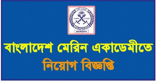 বাংলাদেশ মেরিন একাডেমিতে নিয়োগ বিজ্ঞপ্তি - bangladesh marine academy job circular
