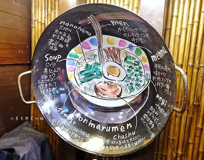 15 東京美食 池袋無敵家 麵創坊