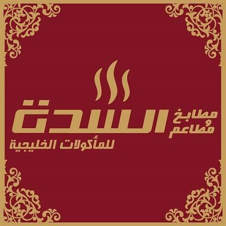 مطعم السدة للمأكولات الخليجية