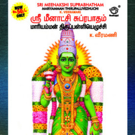 Sri Meenakshi Suprabhatham By K Veeramani Devotional Album MP3 Songs