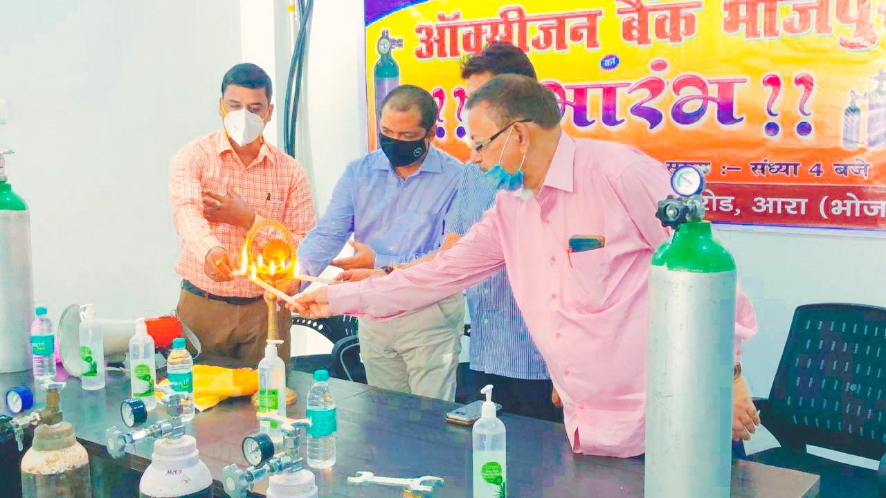 भोजपुर में कोरोना मरीजों के लिए खुला ऑक्सीजन बैंक, निःशुल्क व्यवस्था संक्रमिताें के इलाज में होगी सहूलियत