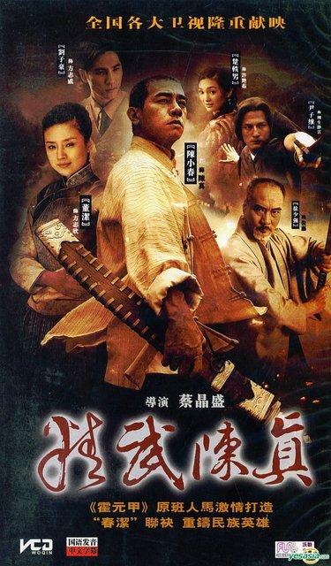 Tinh Võ Trần Chân - Jing Wu Chen Zhen (2008)