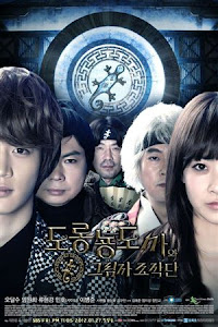 Võ Đạo Kỳ Giông - Salamander Guru And The Shadows poster