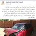 بالصورة زوجه و ابنه الفنان هشام إسماعيل تتعرضان لحادث سير خطير