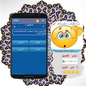ثقافة عربية إسلامية بدون نت screenshot 2