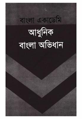 বাংলা একাডেমি আধুনিক বাংলা অভিধান