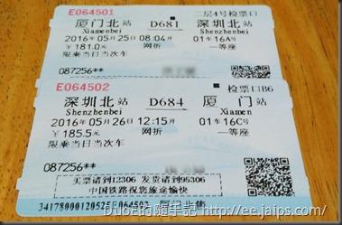 中國動車票