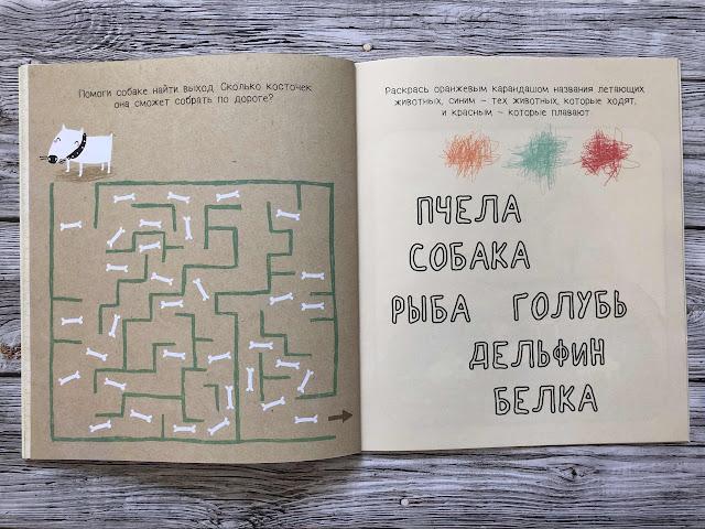 """Тетрадь """"Животные"""" от Анхельс Наварро - Тренируемся мыслить 3"""