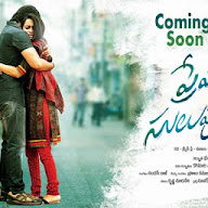 Premante Suluvu Kadura Movie Posters