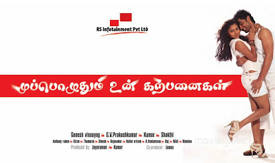 muppozhudhum un karpanaigal movie posters wallpapers